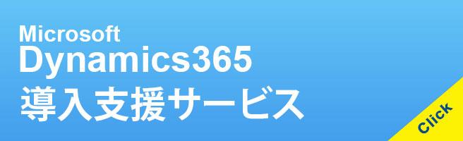 Microsoft Dynamics365の開発支援に関するご相談・お問合わせ