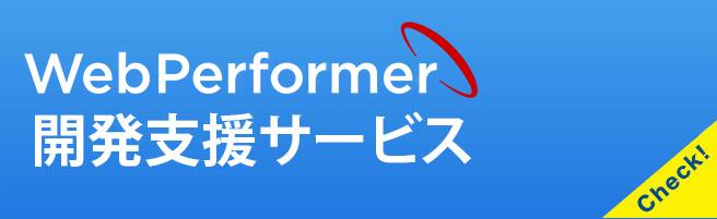 Web Performer開発支援サービス